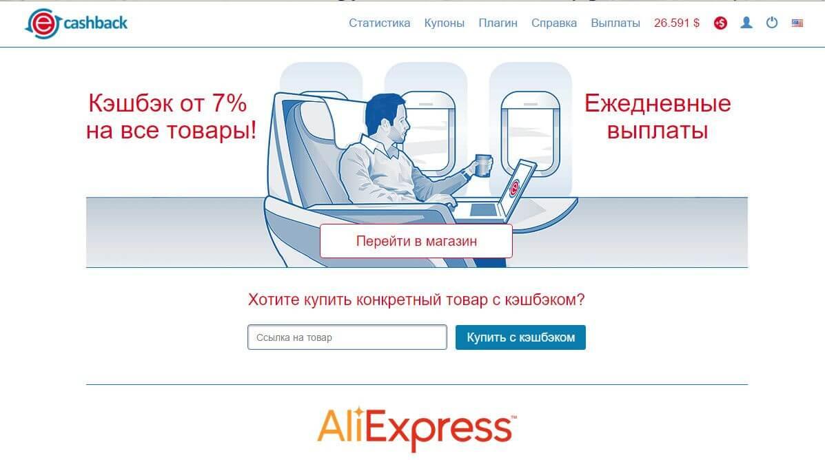 покупки на AliExpress с кэшбуком