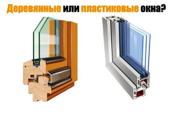 Окна для дачи пластиковые или деревянные