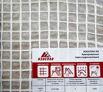 Пароизоляция и гидроизоляция Изоспан RS