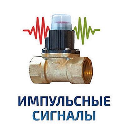 Клапан отсекающий импульсный на газовую трубу